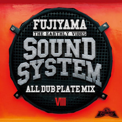 FUJIYAMA SOUND 【 SOUND SYSTEM -ALL DUB PLATE MIX Vlll- 】( 2017. 2.1 )