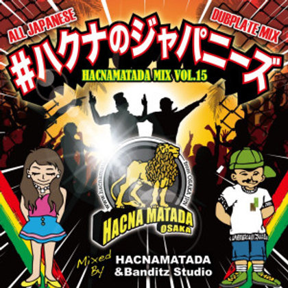 HACNAMATADA【 #ハクナのジャパニーズ 〜HACNAMATADA ALL JAPANESE DUB MIX vol.15〜 】