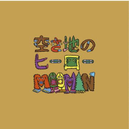 MOOMIN【 空き地のヒーロー 】