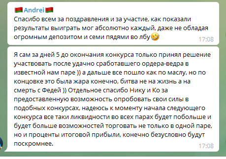 мнение Андрея.PNG
