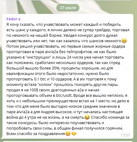мнение фёдора.PNG