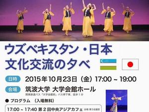 筑波大学 大学会館に行ってきます!