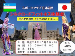 スポ-ツジムでウズベキスタンのイベントを開催致します!!