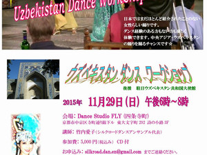 京都でワークショップを開催します!