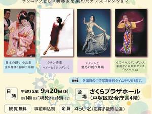 「美しきダンスの世界旅」