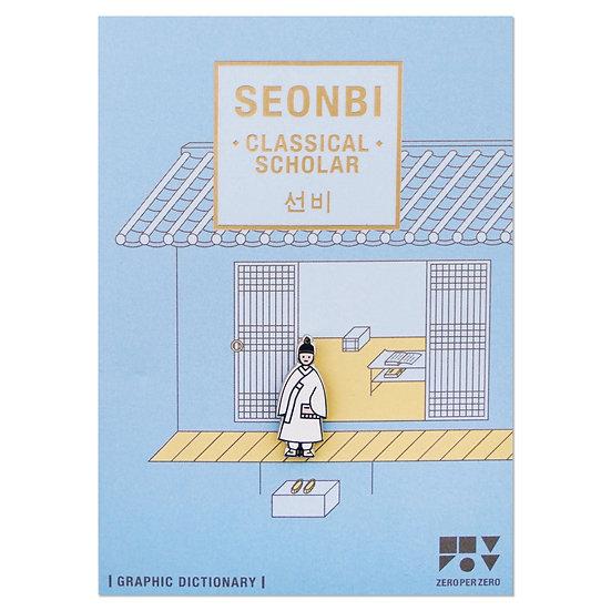 SEONBI | Pin