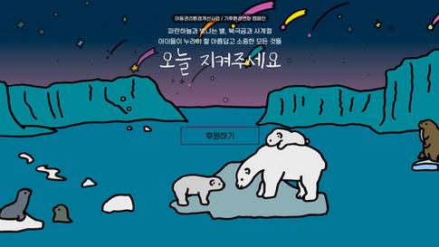 Childfund Korea 초록우산 어린이재단