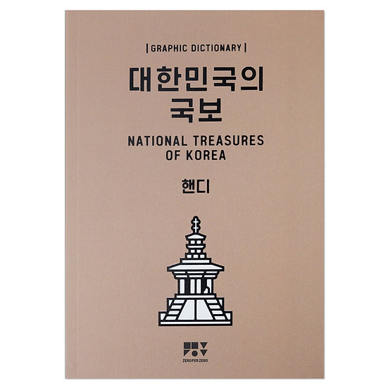 NATIONAL TREASURES OF KOREA (Handy ver.) | Book