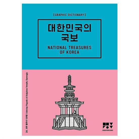 NATIONAL TREASURES OF KOREA | Book