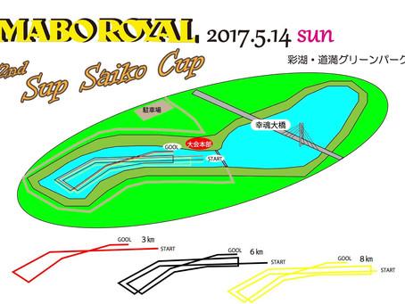 PSA-J公認 SUPプロ/アマ オープン8 kmレース 【2nd MABO ROYAL SUP 彩湖 CUP - SUP】