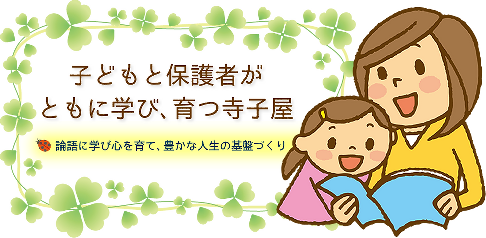 子どもと保護者がともに学び、育つ寺子屋 論語に学び心を育て、豊かな人生の基盤づくり