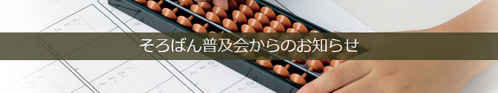 お知らせタイトル.png