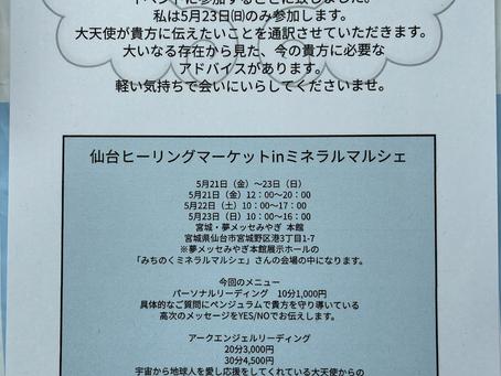 ヒーリングマーケット詳細