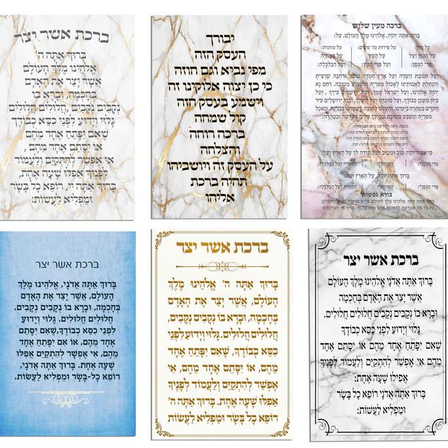 ברכות ופסוקים 1.jpg