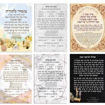 ברכות ופסוקים 3.jpg