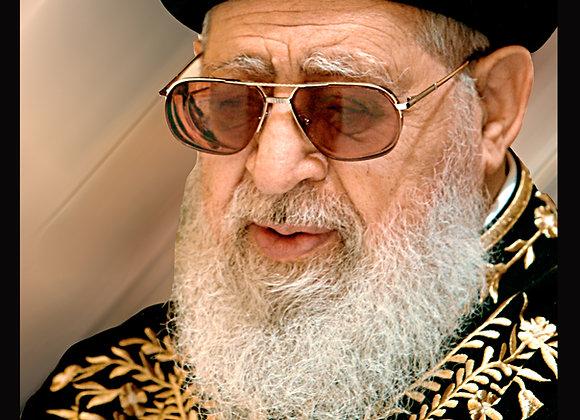 """רב עובדיה יוסף זצ""""ל"""