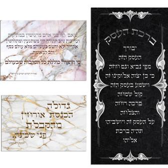 ברכות ופסוקים 2.jpg