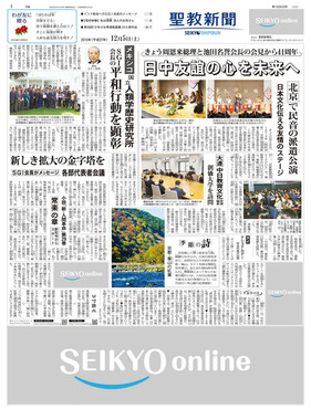 Nota sobre el coloquio en la primera plana del periódico Seikyo Shimbun de Japón, publicada el 5 de diciembre de 2015.