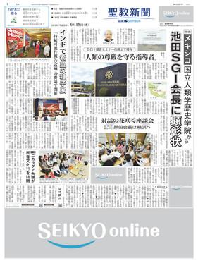 Primera plana del periódico Seikyo Shimbun del 19 de junio sobre el coloquio en la ENAH  ¡Que soplen, furiosos, los vientos!  ¡Que crezcan, bravías, las olas! Yo soy la juventud, la insignia escarlata que flamea en la tormenta: nada me intimida, nada me doblega.  IKEDA, Daisaku: Seikyo Shimun, Tokio, 10 de junio de 1998