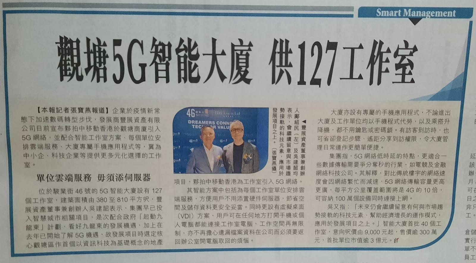 經濟日報A24