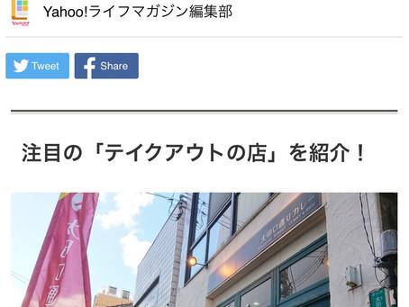 Yahoo!ライフマガジンで紹介されました!