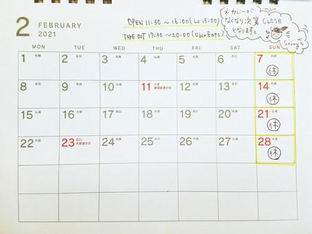 2021年2月の営業カレンダー