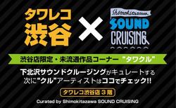 タワレコ渋谷×サウクル 『タワクル』
