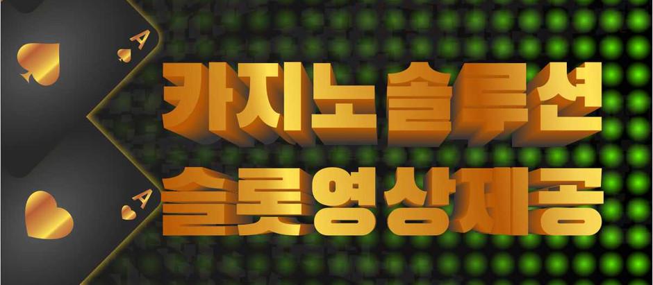 슬롯 사이트 제작  | 카지노 사이트 제작 | 바카라 사이트 제작 | 에이플러스솔루션 | 대한민국
