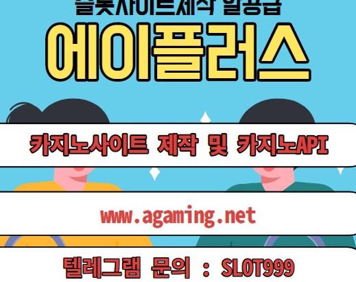 슬롯 사이트 제작