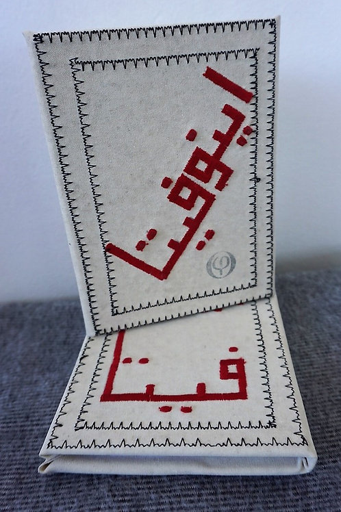 Small Notebook with Black and Red Farsi Decoration