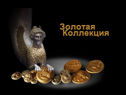 Заставка Золотая Коллекция