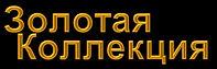 Логотип ЗК.jpg