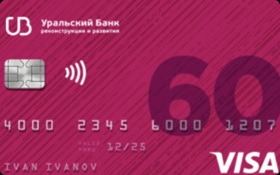 Кредитная карта «Наличная» — Уральский банк реконструкции и развития — Visa