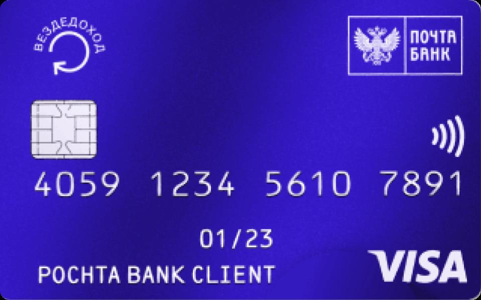 Кредитная карта «Вездедоход» — Почта Банк — Visa
