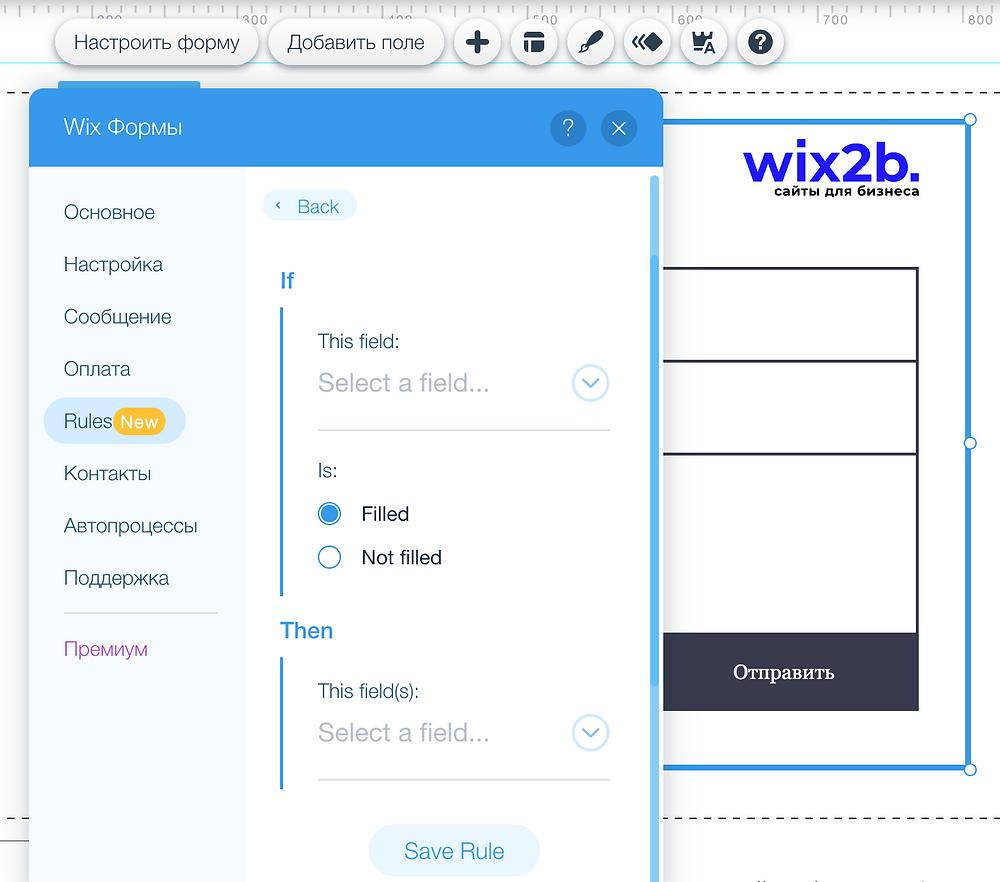 Условные формы на Wix