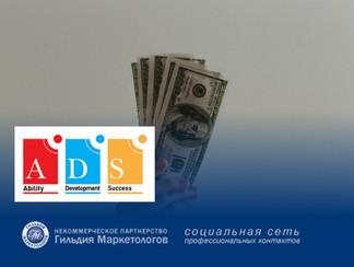 Руководитель Агентства ADS подготовил новую статью дляГильдии маркетологов