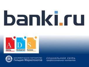 Новый кейс для Гильдии маркетологов. ADS и Banki.ru