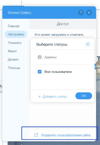 Настройка прав доступа Wix Shared Gallery   Wix2b