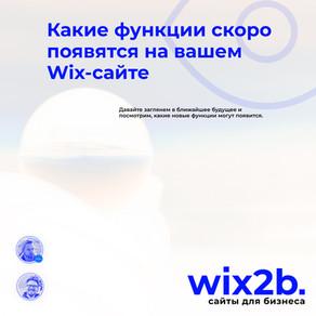 Какие функции скоро появятся на вашем Wix-сайте