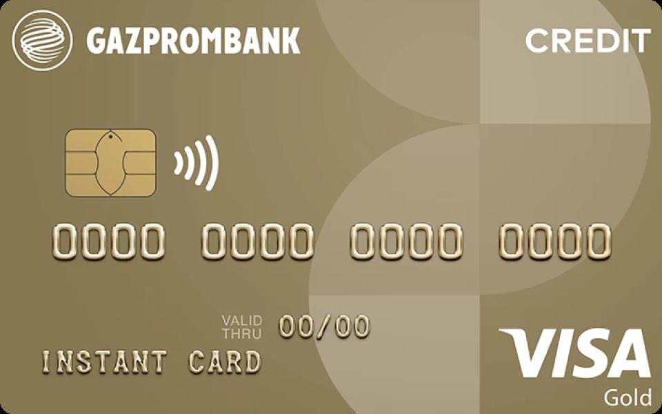 Кредитная «Удобная карта» — Газпромбанк — Visa Gold