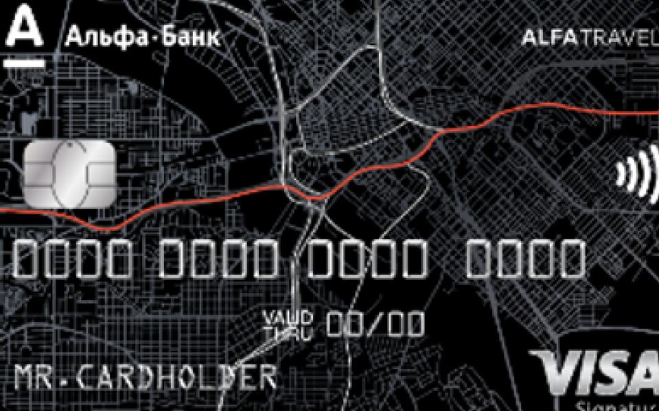 Кредитная карта для путешествий Alfa Travel — Альфа-Банк — Visa Signature с льготным периодом