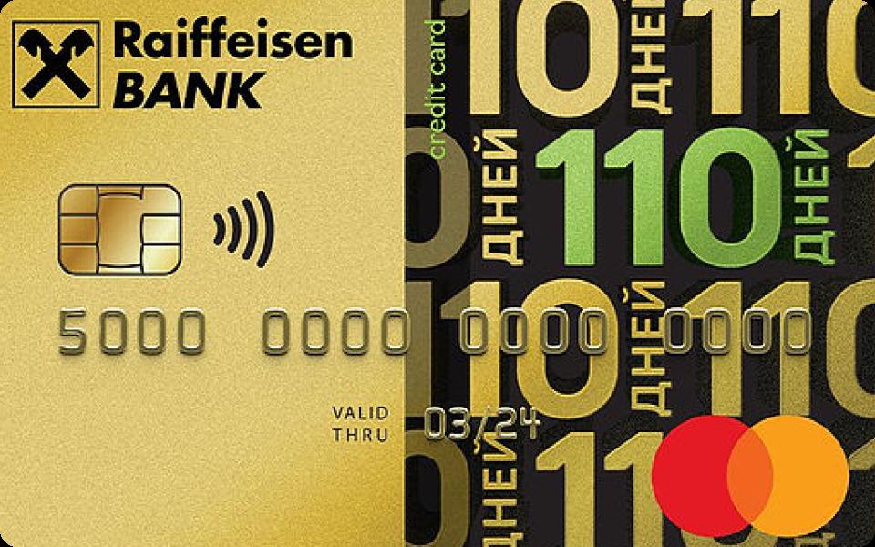«Кредитная карта 110 дней» — Райффайзен Банк — MasterCard Gold с льготным периодом