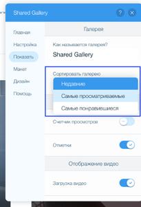 Настройка Wix Shared Gallery   Wix2b