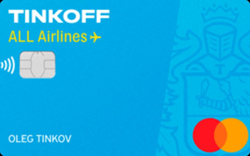 Кредитная карта для путешественников All Airlines — Тинькофф Банк — MasterCard Worldс льготным периодом и бесплатной страховкой