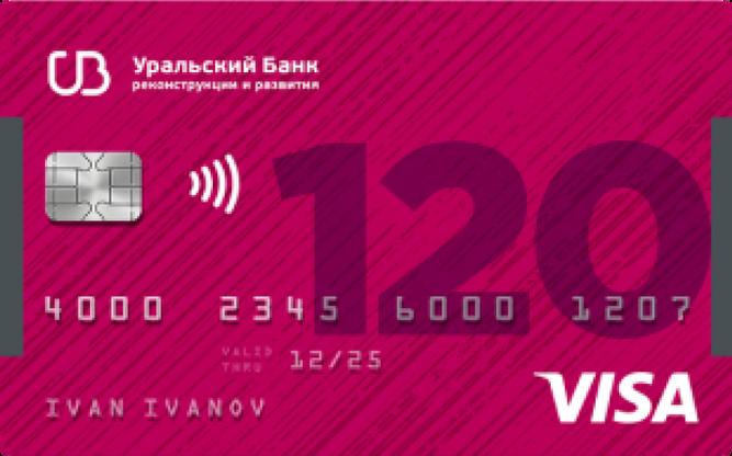 Кредитная карта «Хочу больше» — Уральский банк реконструкции и развития — Visa