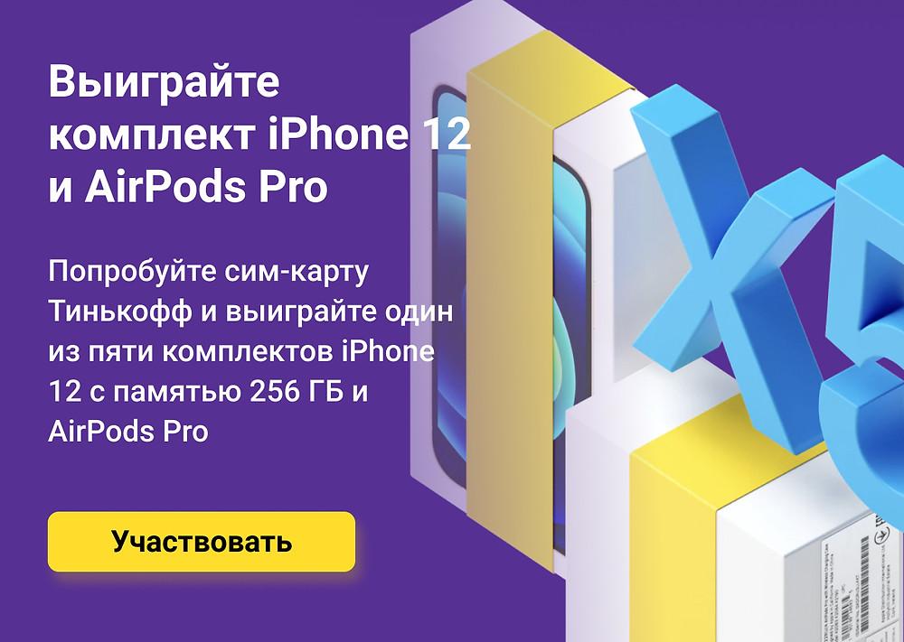Розыгрыш iPhone 12 и AirPods Pro