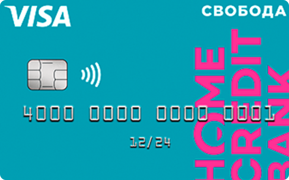 Кредитная карта рассрочки «Свобода» — Хоум Кредит — Visa