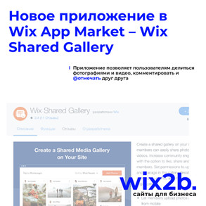Новое приложение в Wix App Market – Галерея Сообщества (Wix Shared Gallery)