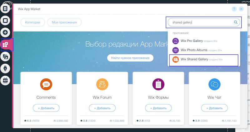 Установка Wix Shared Gallery из Wix App Market   Wix2b