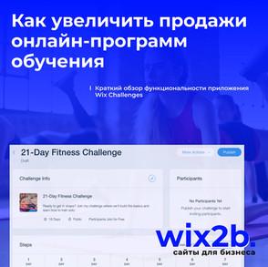 Как увеличить продажи онлайн-программ обучения с помощью Wix Challenges